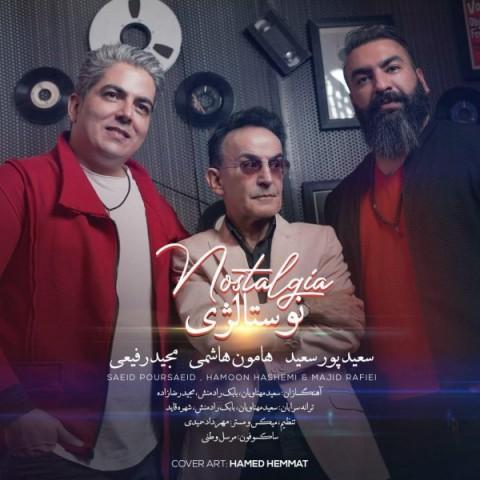 دانلود موزیک جدید سعید پورسعید، هامون هاشمی و مجید رفیعی نوستالژی Saeid Poursaeid,