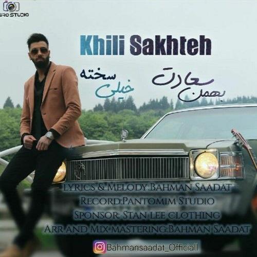 دانلود موزیک جدید بهمن سعادت خیلی سخته