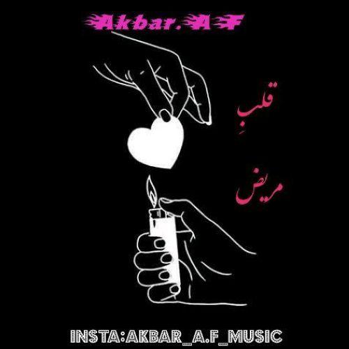 دانلود موزیک جدید اکبر ای اف قلب مریض