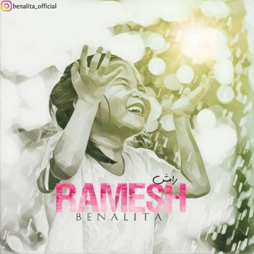 دانلود موزیک جدید بنالیتا رامش (آهنگ بی کلام)