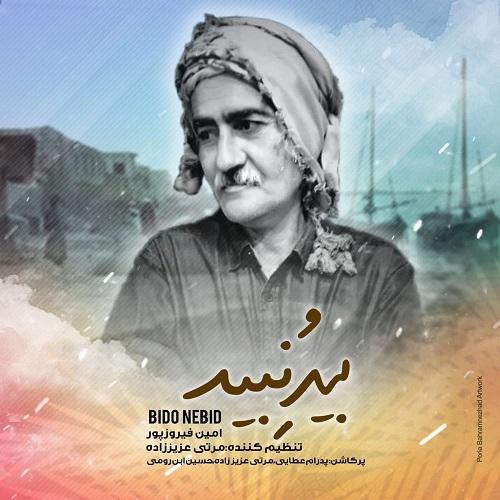 دانلود موزیک جدید امین فیروزپور بیدو نبید