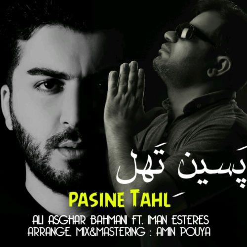 دانلود موزیک جدید علی اصغربهمنی و ایمان استرس پسین تهل