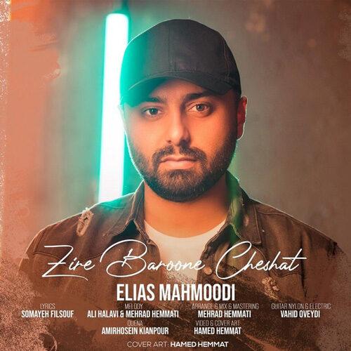 دانلود موزیک جدید الیاس محمودی زیر بارون چشات