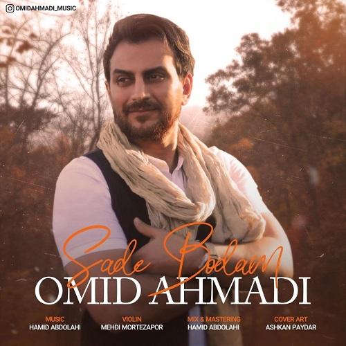 دانلود موزیک جدید امید احمدی ساده بودم