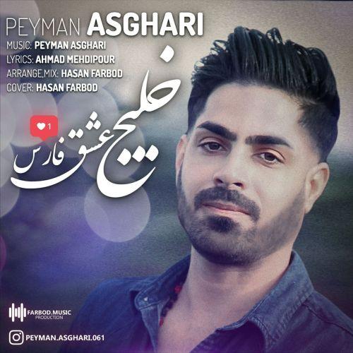 دانلود موزیک جدید پیمان اصغری خلیج عشق فارس