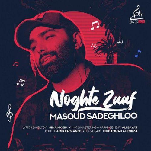 دانلود موزیک جدید مسعود صادقلو نقطه ضعف