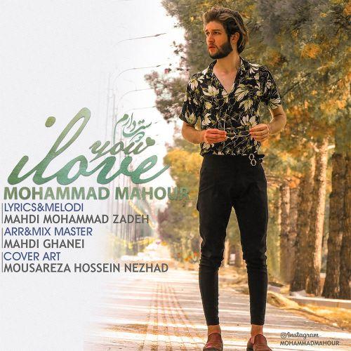 دانلود موزیک جدید محمد ماهور دوست دارم
