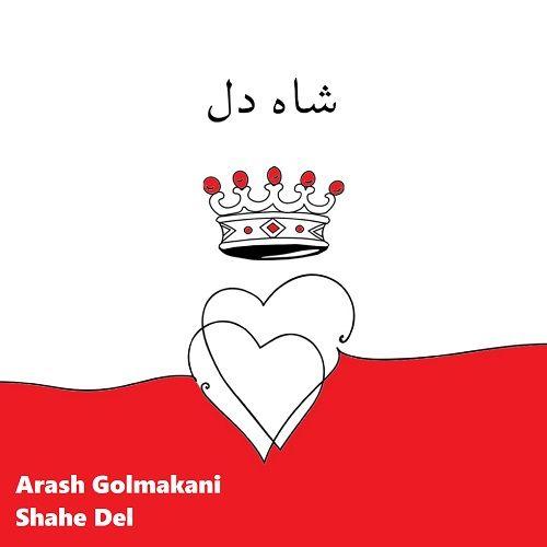 دانلود موزیک جدید آرش گلمکانی شاه دل